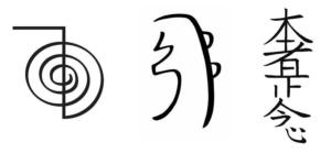 os 3 símbolos do reiki - para iniciantes e terapeutas